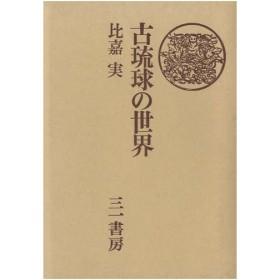 古琉球の世界