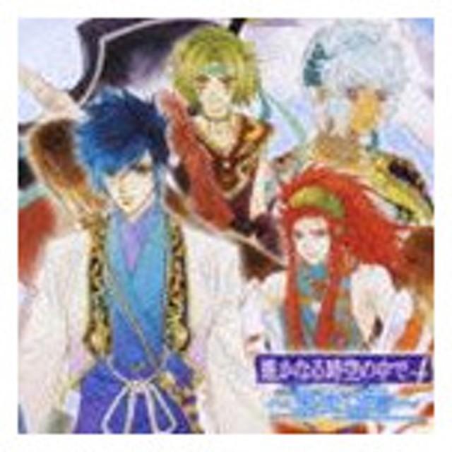 (ゲーム・ミュージック) 遙かなる時空の中で4 〜天空(あめそら)の書〜 [CD]