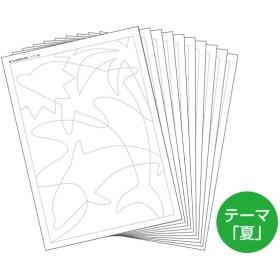Artec(アーテック) 色の感情表現の練習テーマ「夏」10枚セット #13579