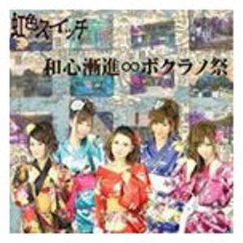 虹色スイッチ / 和心漸進∞ボクラノ祭 [CD]