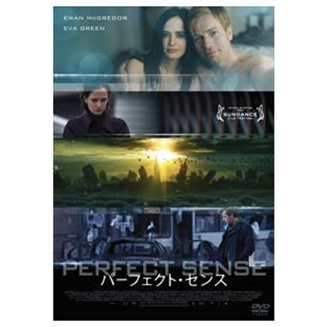 パーフェクト・センス スペシャル・プライス [DVD]