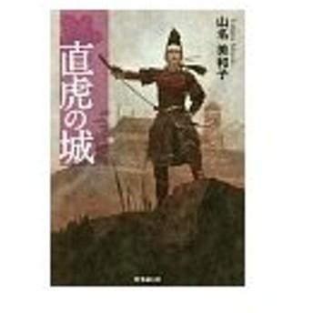 直虎の城/山名美和子