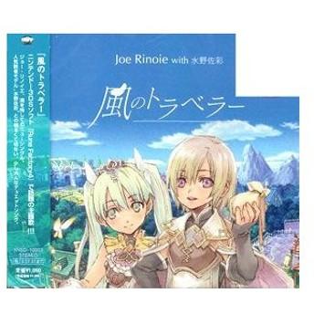 CD ジョー・リノイエ with 水野佐彩 / 風のトラベラー 『ルーンファクトリー4』主題歌[エイベックス]《在庫切れ》