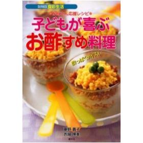 子どもが喜ぶお酢すめ料理 お母さん応援レシピ