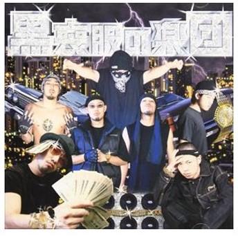 黒 / 喪服の楽団 [CD]