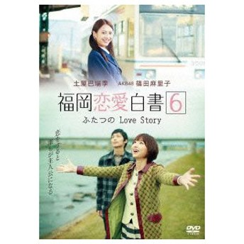 福岡恋愛白書6 ふたつのLove Story / 篠田麻里子/土屋巴瑞季 (DVD)