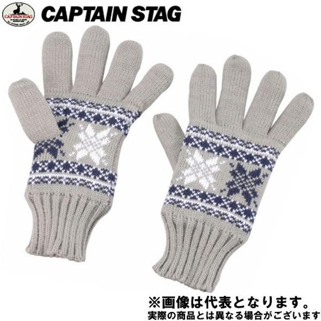 キャプテンスタッグ ジャガードグローブ シンサレート入り メンズ(グレー) UX-742 アウトドア 防寒着 手袋 防寒