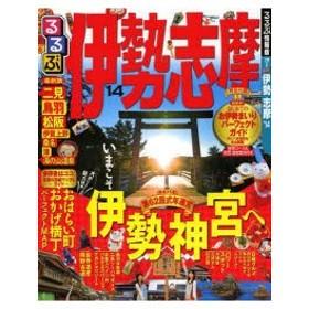 るるぶ伊勢志摩 '14