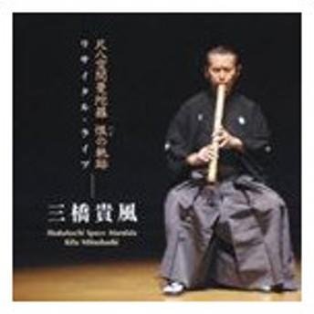 三橋貴風(尺八) / 尺八空間曼陀羅 恨の軌跡-リサイタル・ライブ- [CD]