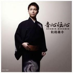 音心伝心 剣持雄介 CD-Single