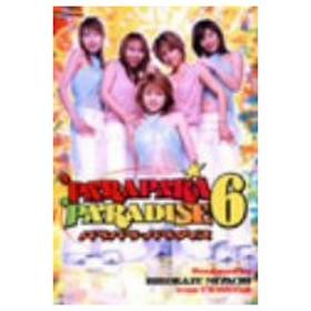 パラパラ・パラダイス(6) オムニバス DVD