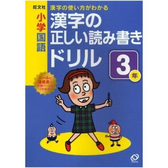 小学国語漢字の正しい読み書きドリル 漢字の使い方がわかる 3年