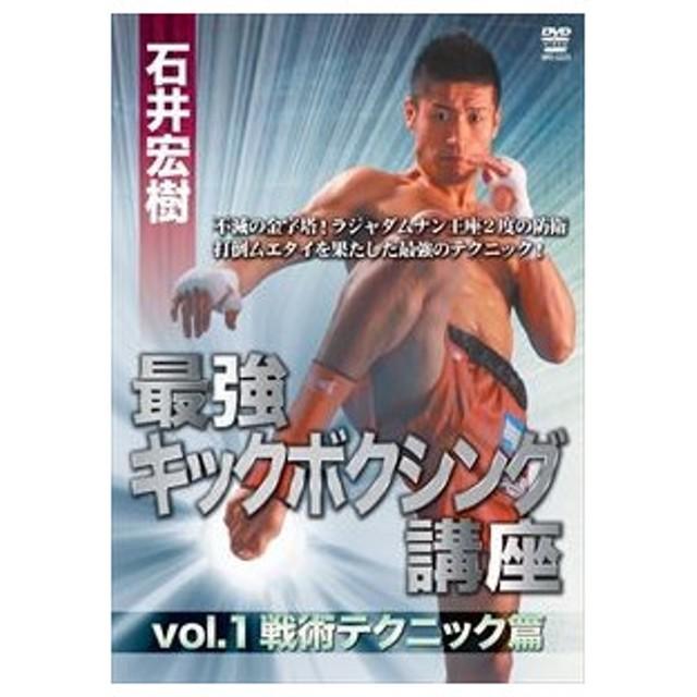 石井宏樹 最強キックボクシング講座 [DVD]