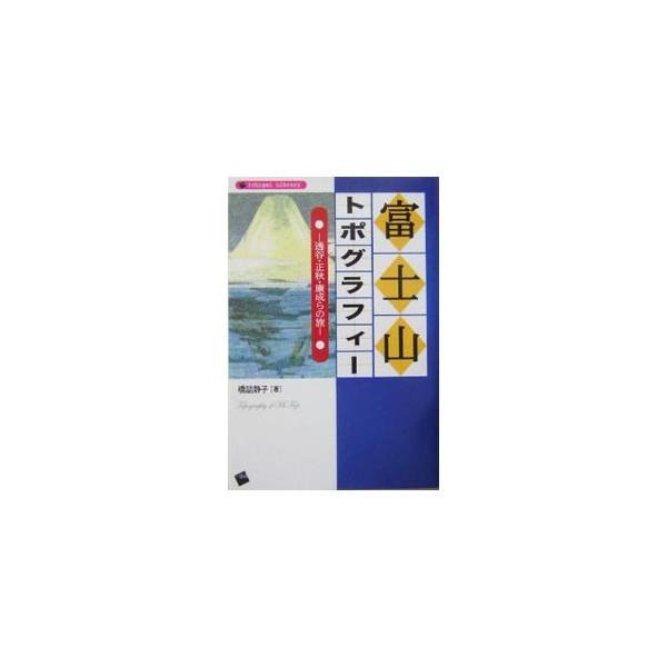 富士山トポグラフィー/橋詰静子...