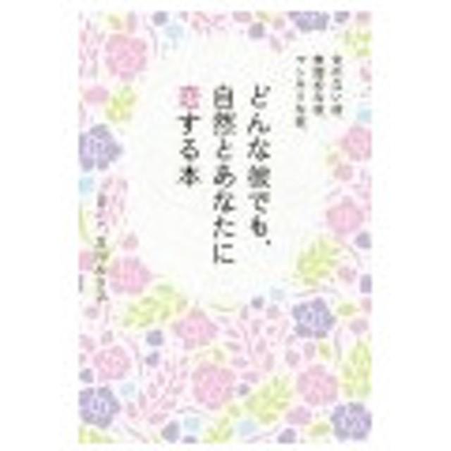 気のない彼、無理めな彼、マンネリな彼、どんな彼でも、自然とあなたに恋する本/立川ルリ子