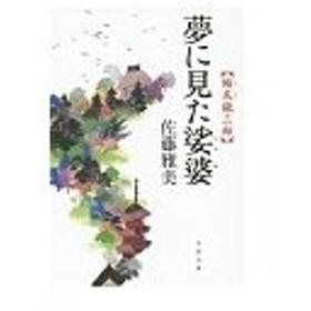 夢に見た娑婆 縮尻鏡三郎/佐藤雅美