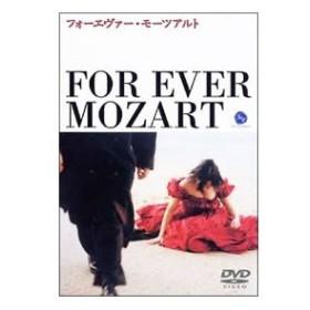 DVD/フォーエヴァー・モーツァルト