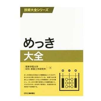 めっき大全/関東学院大学材料・表面工学研究所