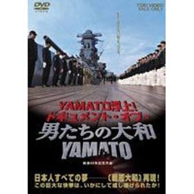 YAMATO浮上!- ドキュメント オブ 男たちの大和/YAMATO - [DVD]
