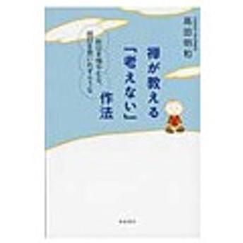 禅が教える「考えない」作法/高田明和
