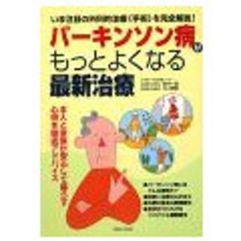パーキンソン病がもっとよくなる最新治療/鈴木一郎
