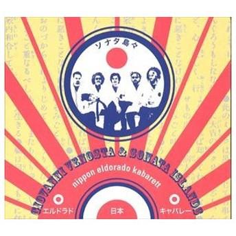 ジョバンニ・ヴェノスタ&ソナタ・アイランズ / ニッポン・エルドラド・キャバレー [CD]