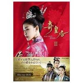 奇皇后 —ふたつの愛 涙の誓い— Blu-ray BOXIII [Blu-ray]