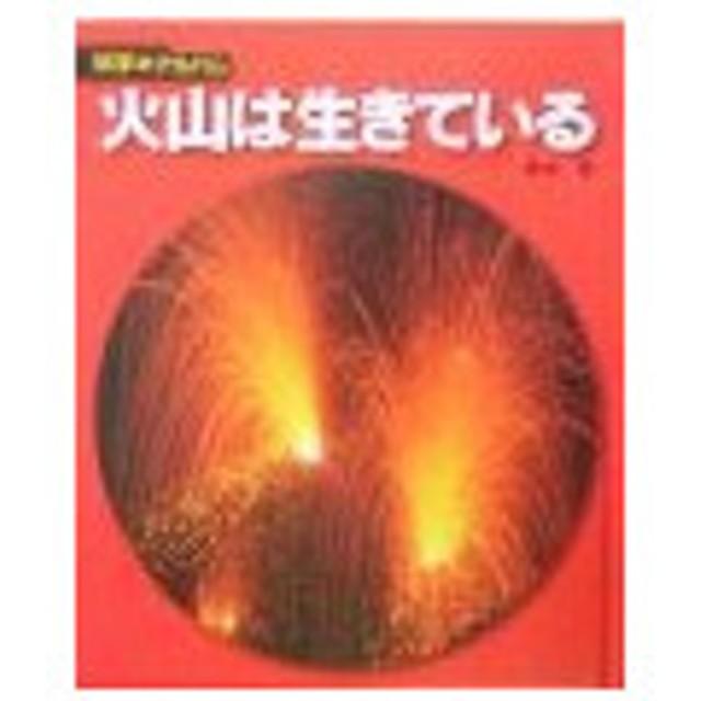 火山は生きている/青木章