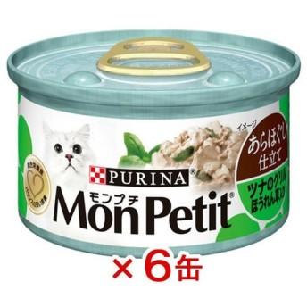 モンプチ セレクション あらほぐし仕立て ツナのグリル ほうれん草入り 85g 猫フード 6缶入