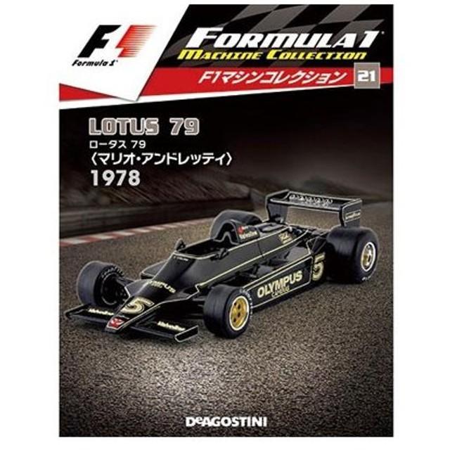F1マシンコレクション 第21号 ロータス 79 マリオ・アンドレッティ 1978年[デアゴスティーニ]《在庫切れ》
