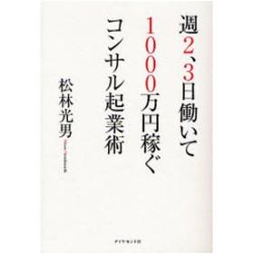 週2、3日働いて1000万円稼ぐコンサル起業術