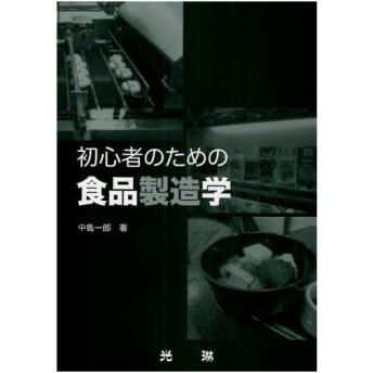 初心者のための食品製造学