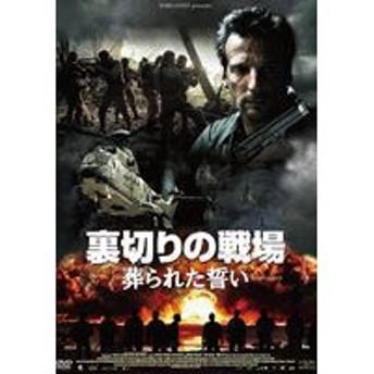 裏切りの戦場 葬られた誓い [DVD]