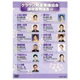 クラウン邦楽舞踊協会 課題曲舞踊集(69) [DVD]