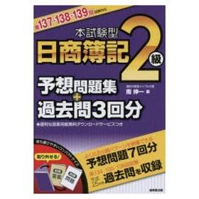 本試験型日商簿記2級予想問題集+過去問3回分