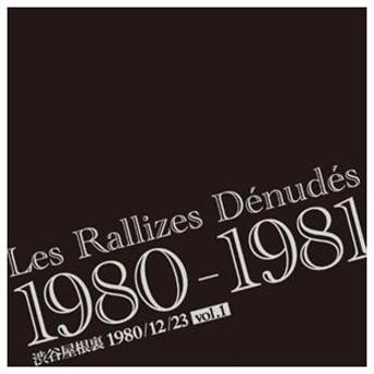 裸のラリーズ / Les Rallizes Denudes 1980-1981 - 渋谷屋根裏 1980/12/23 vol.1 [CD]