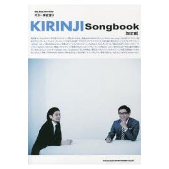 キリンジSongbook