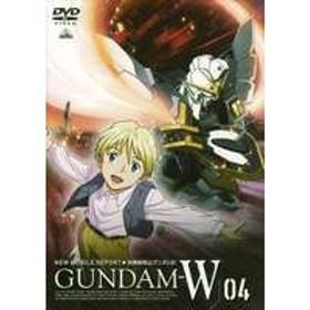 新機動戦記 ガンダムW 4 [DVD]