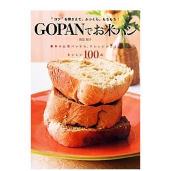 GOPANでお米パン/飯田順子