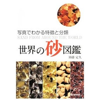 世界の砂図鑑/須藤定久