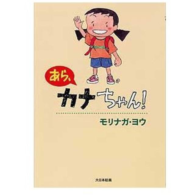 書籍コミック モリナガ・ヨウ あら、カナちゃん!(書籍)[大日本絵画]《在庫切れ》