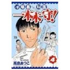 泌尿器科医一本木守! 4/高倉あつこ