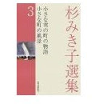 杉みき子選集 3/杉みき子