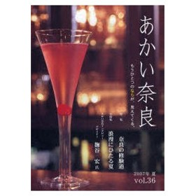あかい奈良 vol.36(2007年夏)