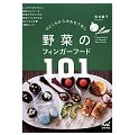 野菜のフィンガーフード101/坂井慶子(料理)