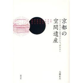 京都の空間遺産 社寺に隠された野望のかたち、夢のあと
