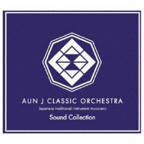 AUN J CLASSIC ORCHESTRA Sound Collection / AUN Jクラシック・オーケストラ (CD)