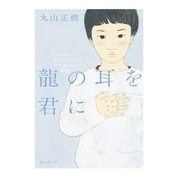 竜の耳を君に/丸山正樹(1961〜)