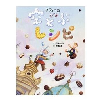 マフィー&ジオ空とぶレシピ/石津ちひろ