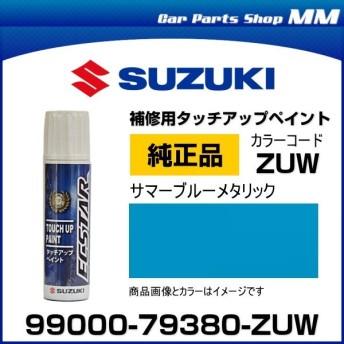 【ネコポス可能】SUZUKI スズキ純正 99000-79380-ZUW サマーブルーメタリック タッチペン/タッチアップペイント 15ml